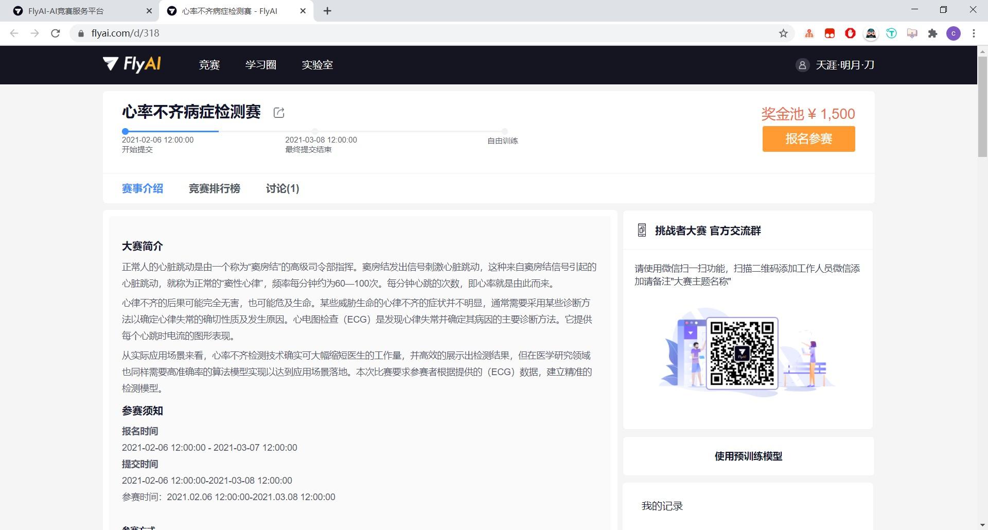 项目页面.jpg