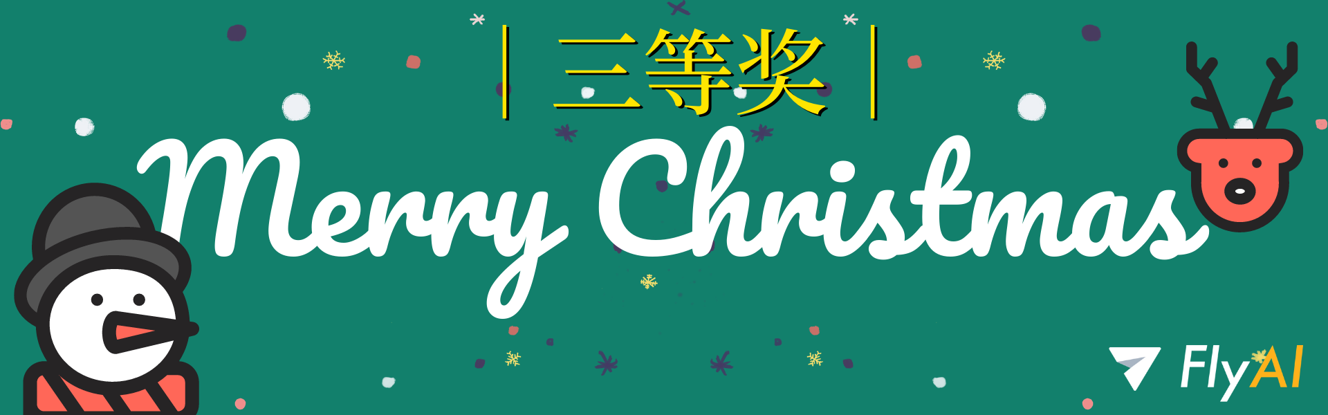 红黑色城市圣诞夜景插画手绘平安夜节日促销中文电商banner (2).png