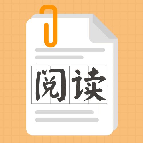中文阅读理解练习赛