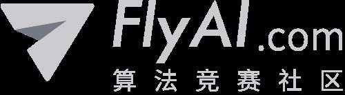 FlyAI算法竞赛社区