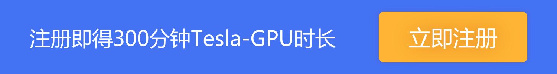 注册flyai,领取300分钟Tesla-GPU时长